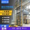 导轨液压式升降机 升降货梯 导轨货梯  仓库厂房电动升降平台