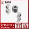 供应不锈钢螺母DIN934六角母螺帽