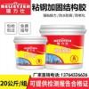 厂家直销粘钢胶A级环氧树脂胶粘贴钢板胶粘接剂加固结构胶20KG