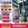 导轨液压升降平台 升降货梯 导轨货梯  仓库厂房电动升降机