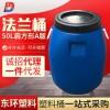 HDPE新料50L带耳A版蓝色法兰桶 50公斤蓝色化工塑料桶厂家批发
