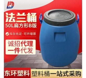 厂家批发50L带耳C版蓝色塑料桶定制HDPE料50公升蓝色化工塑料桶