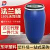 厂家批发160L无耳B版铁箍法兰定制HDPE料160公升铁箍化工塑料桶