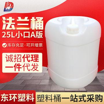 厂家批发25L无耳A版白色塑料桶定制HDPE料25公升白色化工塑料桶