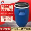 厂家批发30L无耳B版铁箍法兰桶定制HDPE料30公升铁箍化工塑料桶