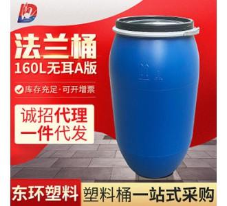 厂家批发160L无耳A版铁箍法兰定制HDPE料160公升铁箍化工塑料桶