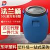 厂家批发50L带耳B版蓝色塑料桶定制HDPE料50公升蓝色化工塑料桶
