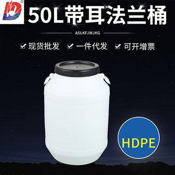 厂家批发50L带耳A版白色塑料桶定制HDPE料50公升白色化工塑料桶