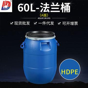 厂家批发60L带耳A版铁箍法兰桶定制HDPE料60公升铁箍化工塑料桶