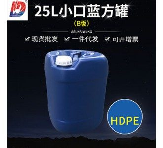 厂家批发25LB版小口蓝方罐定制HDPE料25公升蓝色化工塑料桶