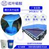 真空袋专用耐高低温液体硅胶