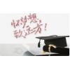 网教中专学历报名中,学制短好毕业