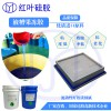 透明低粘度硅凝胶