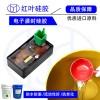 电子产品专用高分子封堵剂