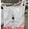 生产商检UN危化品出口吨袋(集装袋)商检性能单企业