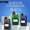 华芯H8全网通4G对讲机,适用物业、商超、车队、大型赛事、工厂等