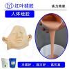 发泄机器人耐磨耐用人体硅胶