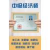 中级经济师资格证怎么考?有什么作用?
