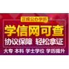 2020秋季网络教育招生中,中国传媒大学2.5年毕业学信网可查