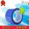 鸿鹄 蓝色接驳胶带 耐高温 不易断裂 可替代进口产品