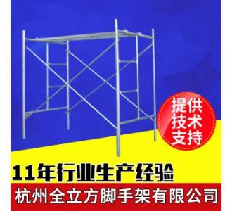 全立方杭州移动脚手架厂家长期生产移动钢管脚手架活动脚手架917