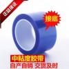 鸿鹄 蓝色接驳胶带 耐高温 易剥离