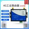 工业级4g无线路由器工业路由器支持4G网络稳定