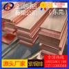 韩国t4紫铜排-t8耐酸碱紫铜排,高纯度t6紫铜排