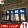 唐臻 复古铝合金门窗,卧室平开门,断桥门窗 复古中国风平开门窗,厂家供应复古门窗