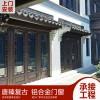 唐臻 中式复古铝合金建筑、古镇、街道、园林、栏杆、茶壶档,专业定制