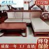 厂家定制实木沙发组合客厅家具简约小户型中式转角红花梨沙发组合