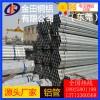 精拉 耐腐蚀铝管4*2mm 5352铝板5049铝棒7050铝管