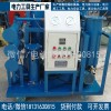 一级资质所需产品真空滤油机净油能力6000L/h承装修试可开票据