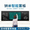 深圳蓝光数芯75寸纳米黑板 班班通教学一体机 智慧黑板 会议一体机厂家直销