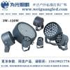 为光照明 3W6W12W18W36W120W LED投光灯系列
