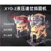 内燃液压捣固机铁路轨道道岔区专用XYD-2N汽油捣固镐