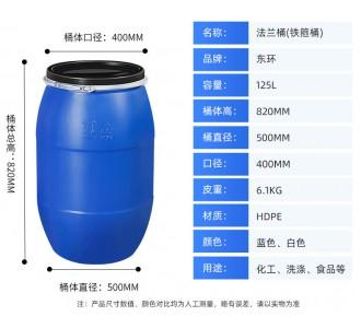 厂家批发125L化工HDPE原料铁箍法兰桶塑料圆桶 塑料化工桶