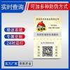 可变防伪二维码标签-可变数据防伪标签-可变防伪标签厂家