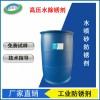 水喷砂防锈剂 高压水除锈防锈剂 厂家