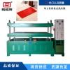 32KW 地毯压花机 大型全自动定型机厂家 皮革热压机