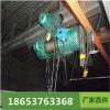 悬挂式钢丝绳电动葫芦厂家供应直销
