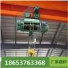 MD1型钢丝绳电动葫芦厂家直接供应