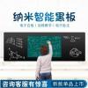 深圳蓝光数芯75寸纳米黑板 智慧黑板 班班通教学一体机