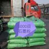 厂家直销超细石墨粉,石墨粉供应商