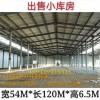 天磊二手钢结构小型钢结构厂房-加固轻钢车间厂房-定制轻钢厂房