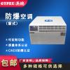 GYPEX英鹏防爆空调,化工防爆空调窗式2匹