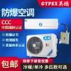 GYPEX英鹏防爆空调,变电站防爆空调,壁挂式3匹冷暖