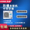 GYPEX英鹏防爆空调, 山西工业防爆多联机-中央空调
