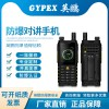 实验室、供电厂防爆DMR数字对讲手机 L2402