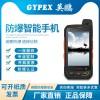 实验室、石油厂英鹏进口防爆手机 (QGMP 4GM1)